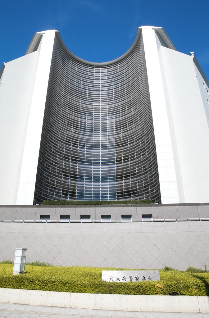 大阪府警本部