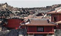 【直球&曲球】中江有里 首里城焼失 復元に希望見いだそう
