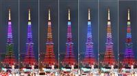 東京タワー、令和の装い 新ライトアップが初点灯