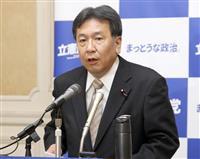 立民・枝野代表、憲法審での山尾氏の発言に不快感