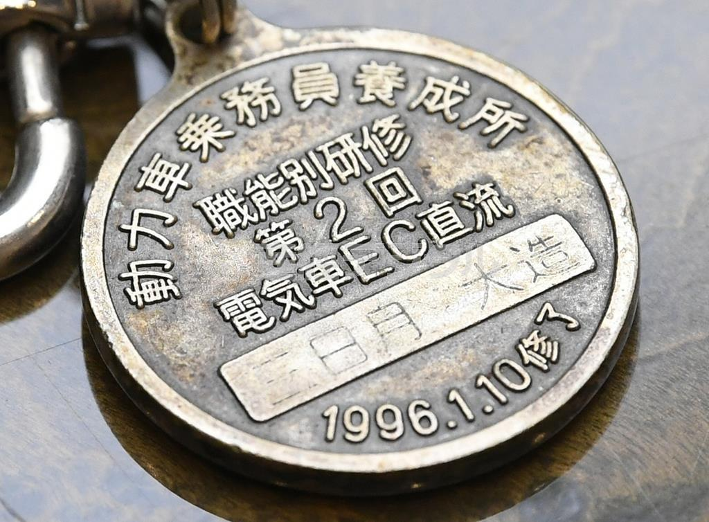 JR勤務時代、三日月大造さんが乗務員養成所を修了した際の記念のメダル