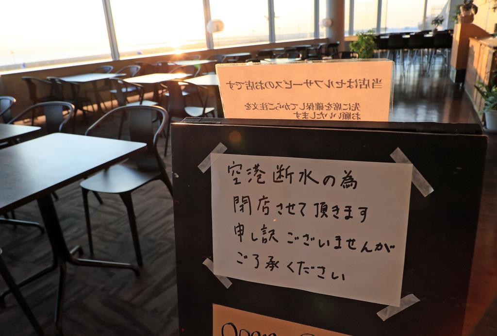 断水している羽田空港の国内線第2ターミナルの飲食店に掲げられた閉店を伝える張り紙=7日午前、東京都大田区(松本健吾撮影)