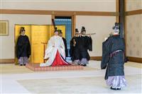 陛下、「勅使発遣の儀」 伊勢神宮に大嘗祭挙行ご報告へ