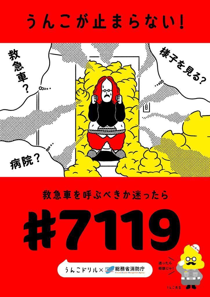 「うんこ漢字ドリル」のキャラクターを用いた消防庁のポスター(消防庁提供)