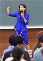 アグネス・チャンさんが関学大で講演「自分が価値のある人間だと」