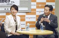 立民・枝野氏「私は抵抗しない野党」 夫人の出版記念イベントで