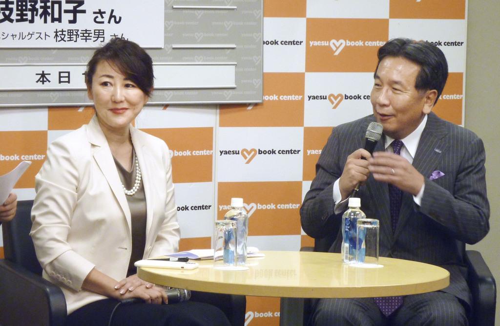 エッセーの出版記念イベントに出席した立憲民主党の枝野代表(右)の和子夫人=8日午後、東京都内