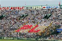 「人文字」「ブラバン」…PL学園の名物応援が復活 9日のマスターズ甲子園