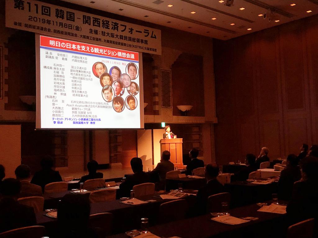 日韓の経済や観光の専門家らが講演した「韓国-関西経済フォーラム」=8日、大阪市内