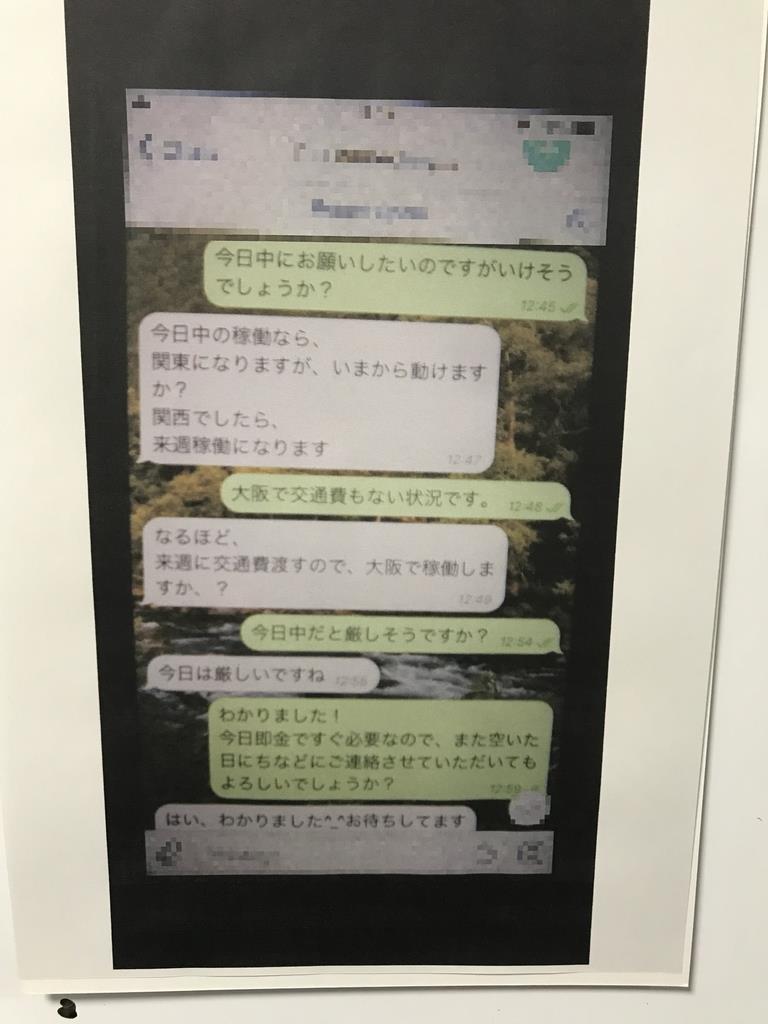 特殊詐欺の容疑者と詐欺グループのものとみられるSNSのやり取り(大阪府警提供)