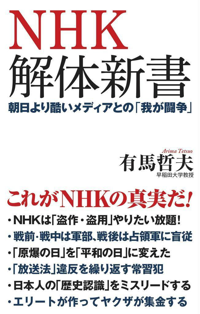 『NHK解体新書』有馬哲夫著