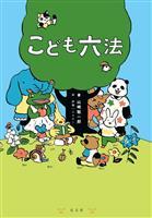 【話題の本】『こども六法』山崎聡一郎著