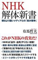 【編集者のおすすめ】『NHK解体新書』有馬哲夫著 杜撰で危険な実態を検証