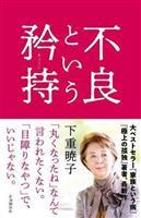 【編集者のおすすめ】『不良という矜持』下重暁子著 自分らしい自由な生き方へ