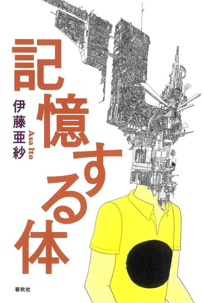 『記憶する体』伊藤亜紗著(春秋社・1800円+税)