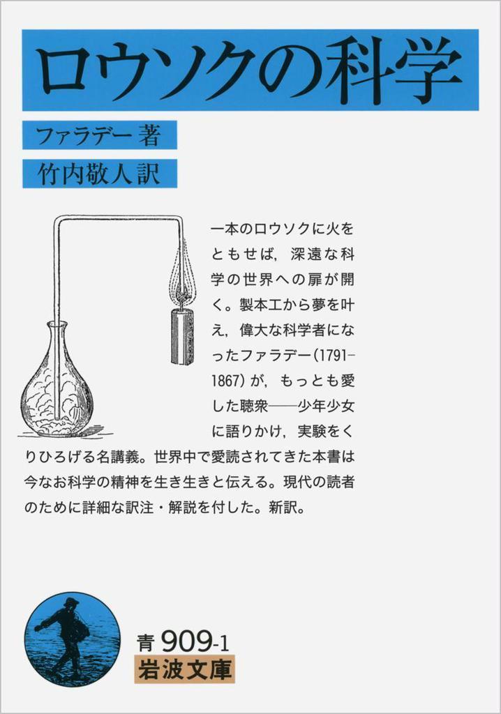 『ロウソクの科学』ファラデー著、竹内敬人訳