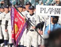 PL学園が10年ぶりに「聖地凱旋」 OBチームがマスターズ甲子園出場