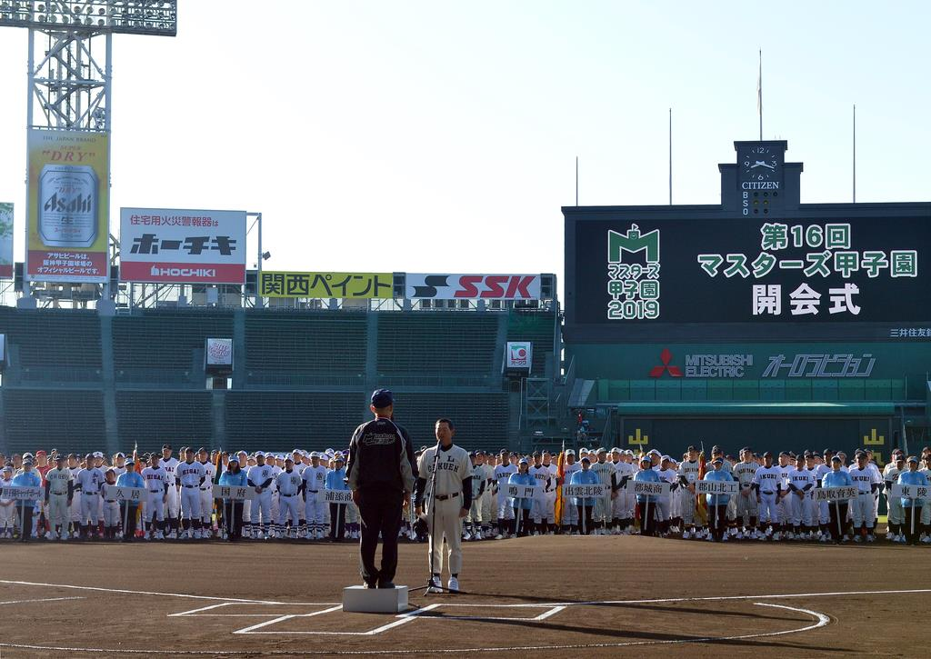 選手宣誓するPL学園OBの桑田真澄氏=西宮市、阪神甲子園球場(林俊志撮影)