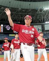 平石氏がソフトバンク1軍コーチ就任 前楽天監督