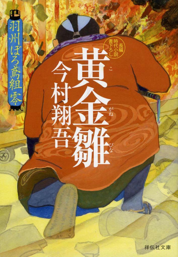 【気になる!】文庫 『黄金雛 羽州ぼろ鳶組 零』