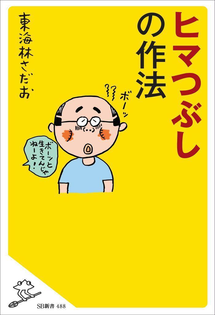 【気になる!】新書 『ヒマつぶしの作法』
