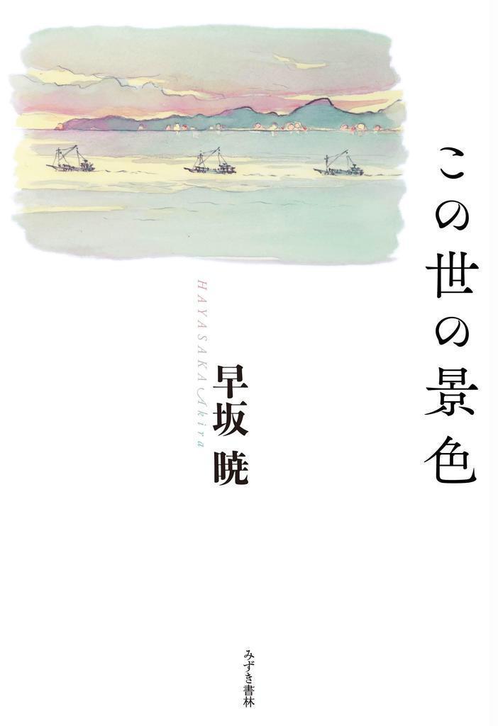 『この世の景色』早坂暁著