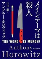 【書評】書評家・関口苑生が読む『メインテーマは殺人』アンソニー・ホロヴィッツ著、山田蘭…
