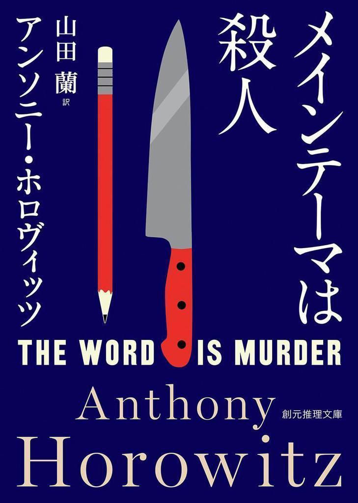 【書評】書評家・関口苑生が読む『メインテーマは殺人』アンソニ…