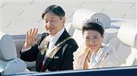「祝賀御列の儀」両陛下、宮殿をご出発 パレード始まる