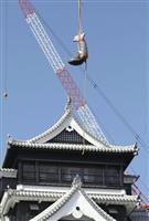 熊本城小天守のしゃちほこ復活