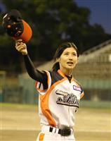 「美しすぎる女子野球選手」ら半数が退団 大量リストラの女子プロ野球、存続の行方は