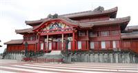 二階氏「首里城再建をバックアップ」 歳費集め沖縄に寄付へ