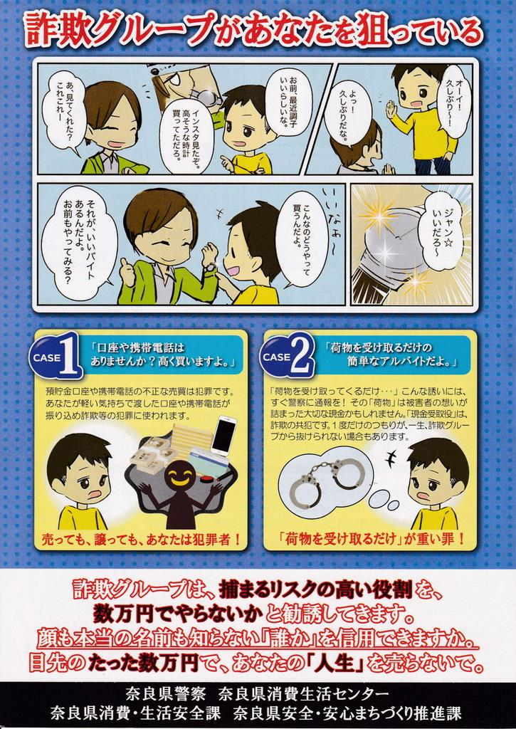 奈良県警などが作成した、特殊詐欺への関与を防止するための啓発チラシ(県警提供)