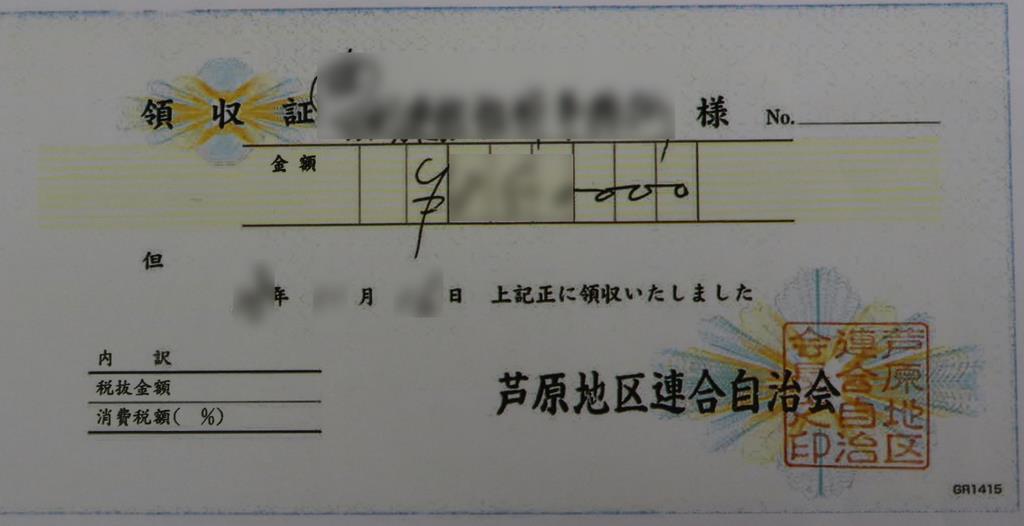 業者が地元協力金と引き換えに受け取ったとする「芦原地区連合自治会」名の領収書コピー(一部加工しています)