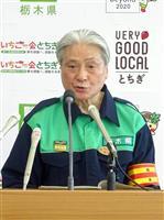 【台風19号】災害ごみ「1年で処理」と栃木県知事 近く工程表