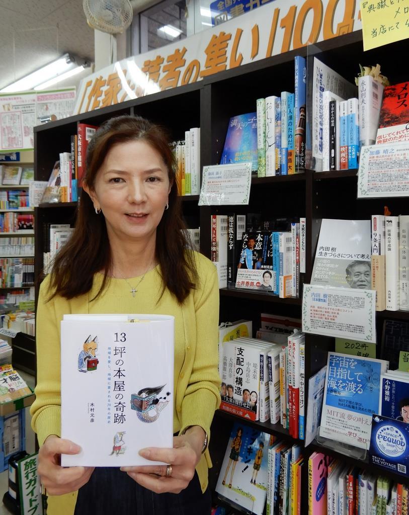 13坪の小さな本屋の取り組みが本に 大阪
