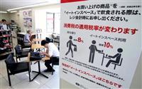 【ビジネス解読】消費税増税で際立つ国の税収増 閉じる「ワニの口」