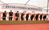 熊本・益城の区画整理着工 震災復興へまちづくり始動