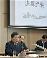 島根銀が福島銀の提携歓迎 SBI巡り「喜ばしい」