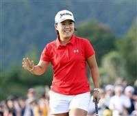 畑岡4位、鈴木19位浮上 女子ゴルフの11日付世界ランク