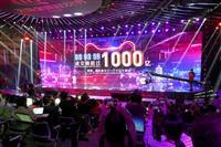 中国アリババ、4兆円突破 独身の日、取引額最高更新