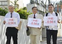 高裁那覇支部は「合憲」 7月参院選、1票の格差