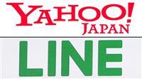 ヤフーとLINE、経営統合で最終調整 国内最大のネット企業誕生へ