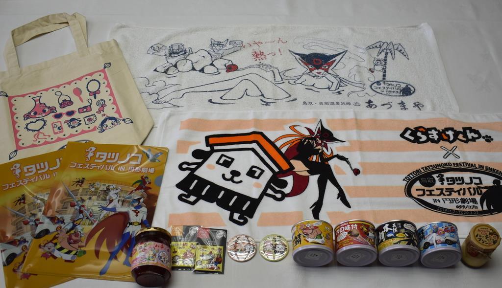 ドロンジョとくらすけくんが共演 タツノコプロと鳥取県産品がコ…