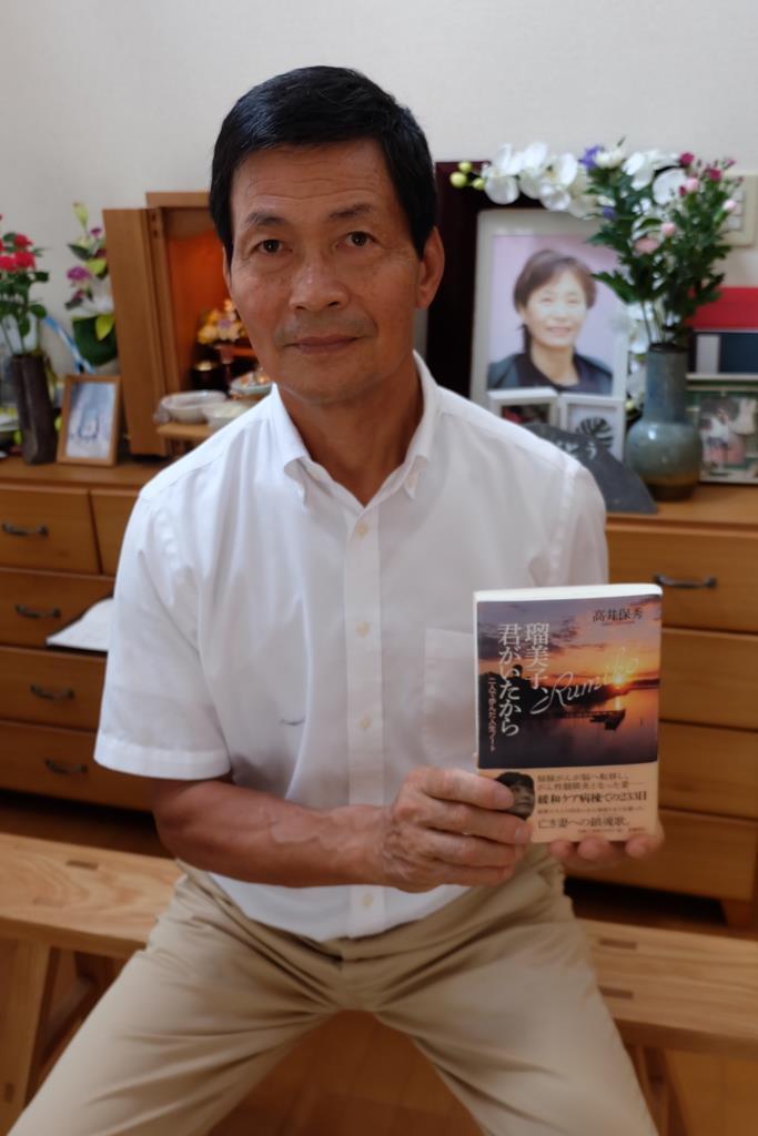 【ちば人物記】亡き妻の闘病記を出版 高井保秀さん(67)二人…