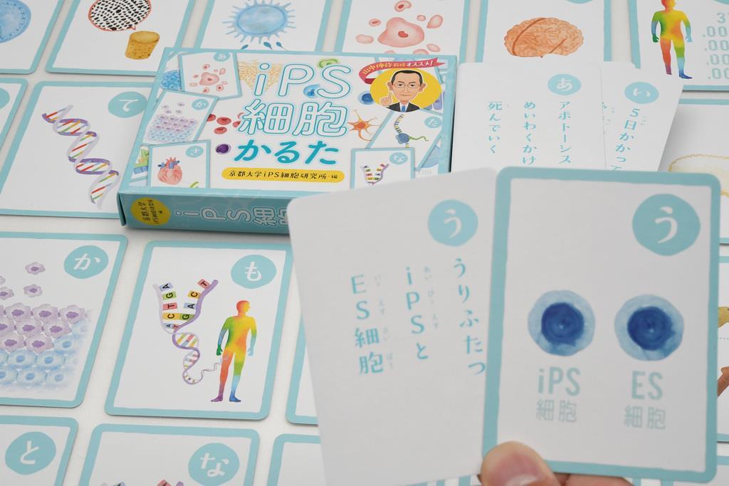 京大iPS細胞研究所が「iPS細胞かるた」を発売