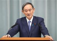 桜を見る会の出席者「与党、官邸に推薦依頼」 菅長官