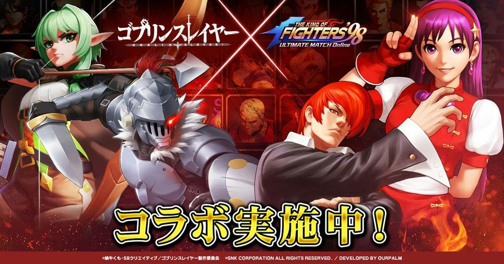 『THE KING OF FIGHTERS '98 ULTIMATE MATCH On…