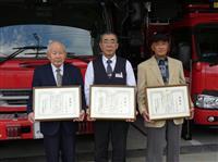 バケツ使い火災食い止め 淡路広域消防事務組合、男性3人に感謝状