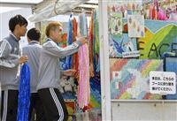サッカーU-22日本代表が献花 広島市平和記念公園で